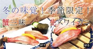 トップ画面(蟹)