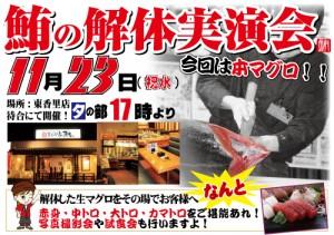東香里)鮪の解体ショー