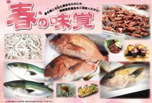 2017春の味覚メニュー表