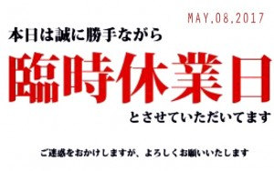写真 2017-05-08 0 00 25