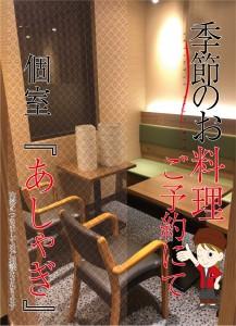 あしゃぎ(春)予約ポスター